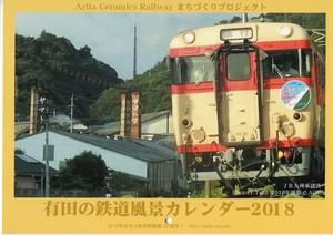arita celamics railway カレンダー.jpg