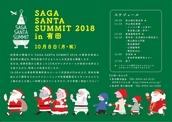 「SAGA SANTA SUMMIT 2018」in有田 世界のサンタがやって来る