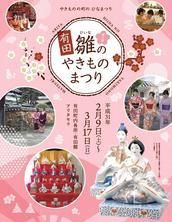 「第15回有田雛(ひいな)のやきものまつり」特設WEBページを公開しました