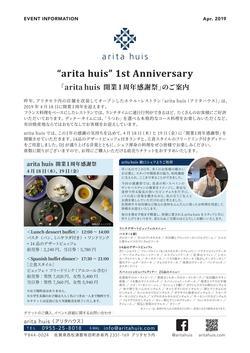 aritahuis_re.jpg