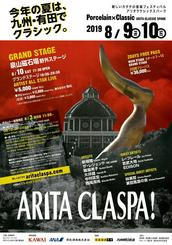 「ARITA CLASPA! (アリタクラスパ!)」チケット好評発売中!