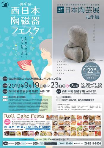 西日本陶磁器フェスタ2019.jpg