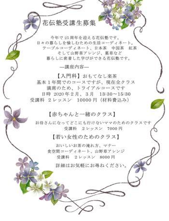 花伝募集中.jpg