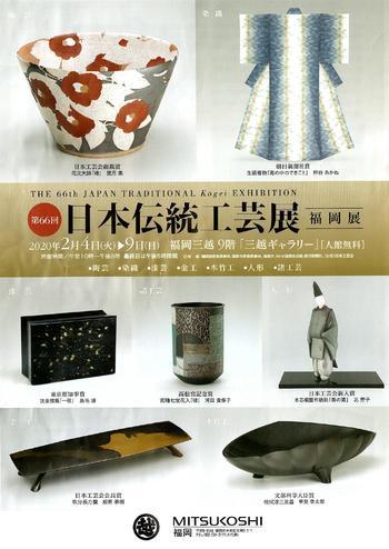 日本伝統工芸展.jpg