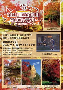 秋の有田写真コンテスト_アートボード 1.jpg