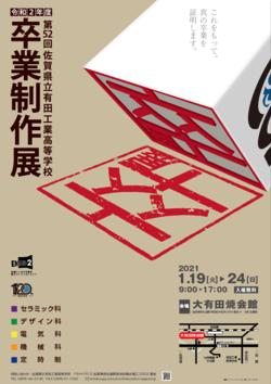R2卒展ポスター.png