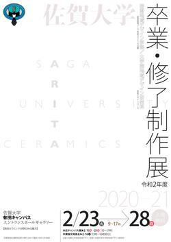 R2卒展ポスター有田_page-0001.jpg