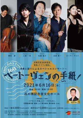 「演奏と語りによるスペシャルコンサート ベートーヴェンの手紙」6月16日(水)に焱の博記念堂文化ホールにて開催!