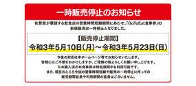 「Go To Eat キャンペーン SAGAおいし~と食事券」2021年5月10日(月)より一時販売停止のお知らせ