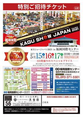 インテリアサロン木家探が「家具ショージャパン2021 in 福岡国際センター」に参加します。