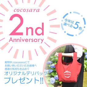 「cocosara」店舗2周年キャンペーン開催中です。