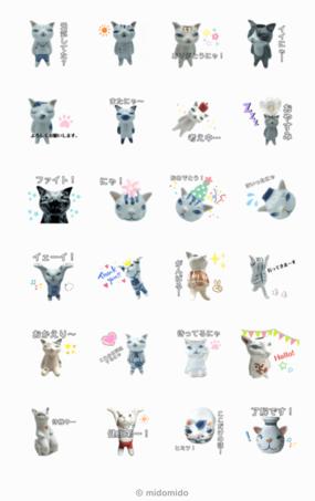 「FLOWERS」の有田焼 cats LINEスタンプ販売中!