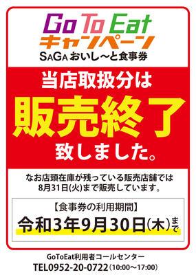 有田観光協会の「Go To Eat キャンペーンSAGAおいし~と食事券」は完売しました!