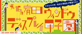 「第16回有田ウィンドウディスプレイ甲子園」 8月2日(月) 設営の様子はインスタライブで配信します!