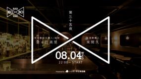 職⼈トーク配信番組「Bar KO-BO」【第三⼗五夜】有⽥焼絵付職⼈& ⽣姜糖職⼈ 8月4日(⽔)に配信!