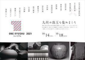 九州が誇る伝統文化を展示する「ONE KYUSHUミュージアム2021」西鉄グランドホテルにて開催中!