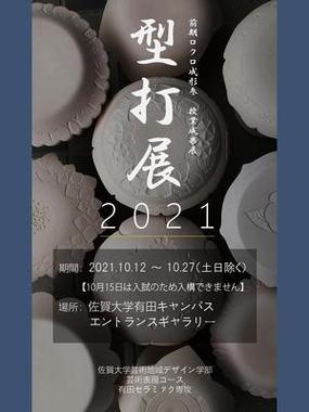 授業成果展「型打展2021」佐賀大学 有田キャンパスにて開催中!