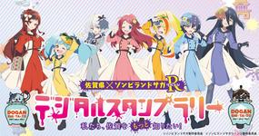 「佐賀県×ゾンビランドサガR(リベンジ)」デジタルスタンプラリーキャンペーン開催中!