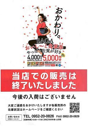 「SAGAおいし~と食事券~やっぱり佐賀が好き~」有田館での販売分は完売しました!