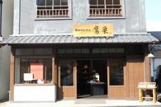 伝統的建造物仕様の建物