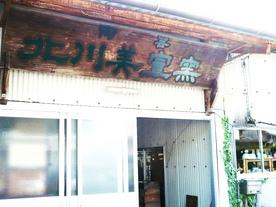 北川美宣窯