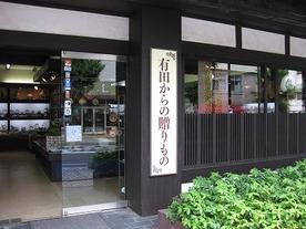 有田焼 食器と小物のセレクトショップ 陶元