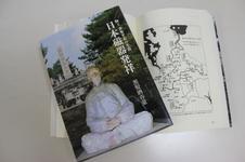 陶工李参平公の生涯 日本磁器発祥<br/>定価¥1,800<br/>有田焼の陶祖 朝鮮人陶工 李参平の生涯について書かれた小説です。