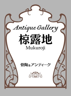 Antique Gallery 椋露地 (Mukuroji)