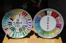 Ogushi Suikodou (Specialty store for ceramic paints)