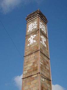 緑に囲まれた陶都「有田」皿山の地、聡窯と書かれたレンガ煙突が目印。(辻 一堂書)