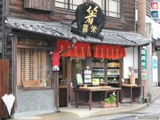 『箸の喜栄』喜栄の1号店。<br />箸に特化した店舗です。