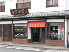 『喜栄 本店』喜栄の2号店。<br />主に箸と弁当箱を取り扱っています。