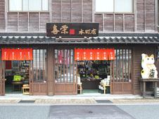 『喜栄 本町店』喜栄の3号店。<br />箸はもちろん、招き猫とバッグをたくさん取り扱っています。