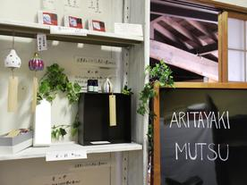 ARITAYAKI・MUTSU (有田焼・睦)