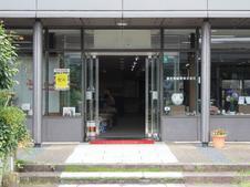 「有田陶磁の里プラザ」内にある店舗です。