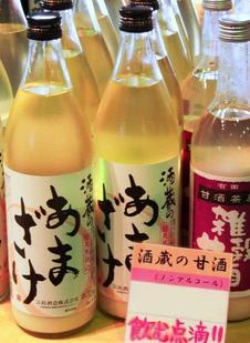 酒蔵のあまざけ<br/>米と米麹だけを使った甘酒です。<br/>砂糖を一切使っていませんのでお米の甘味をお楽しみ下さい。<br/>アルコールは一切入っておりませんのでお子様でも安心です。