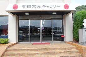 有田窯元ギャラリー(伝統工芸士コーナー)