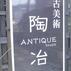 古美術 陶冶(とうや)