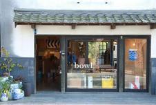 bowl入り口