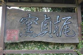 梶貞製陶所