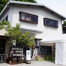 有田町中樽の小高い丘の上にお店を構えています。
