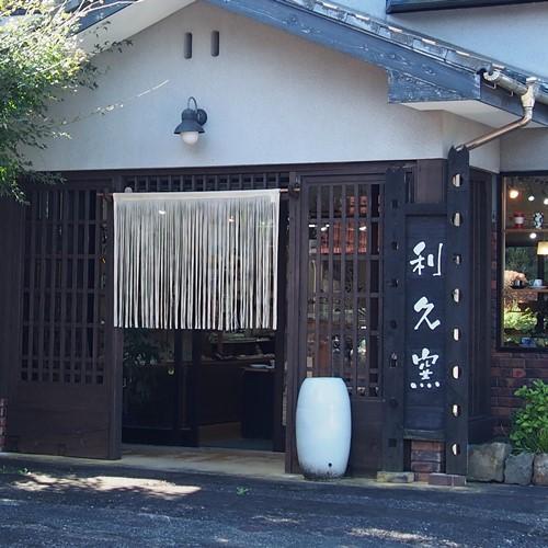 陶器市のメイン通りから少し離れた静かな黒牟田地区に、工房と利久窯ギャラリーショップがあります。