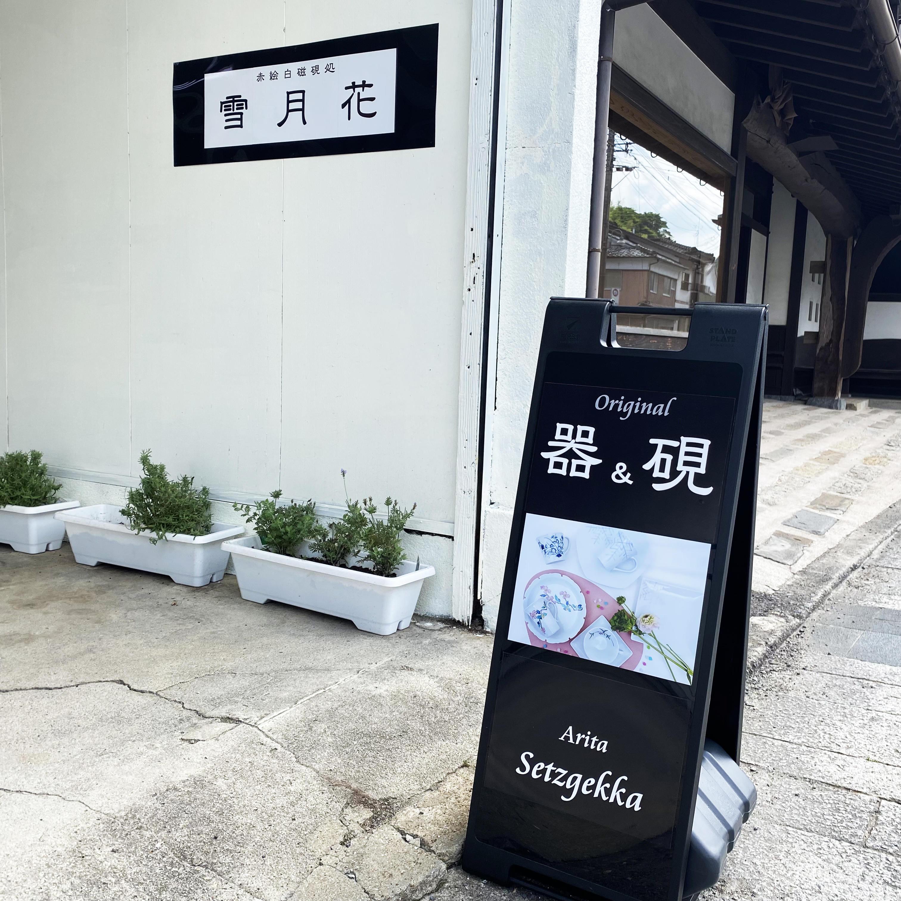 上幸平店は内山地区の大通りに面しており、トンバイ塀通り商店会にあります。<br />「器&硯」の看板が目印です。