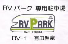 国内で、9箇所目のRVパークです。