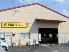「有田陶磁の里プラザ」近くに位置する当社です。有田町内なら、大体10分程度でお迎えに参ります。