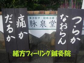 緒方フィーリング鍼灸 脉泉堂(みゃくせんどう)